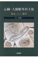 【送料無料】 心臓・大動脈外科手術 基本・コツ・勘所 / 小坂眞一 【本】