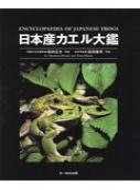 【送料無料】 日本産カエル大鑑 / 松井正文 【図鑑】