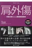 【送料無料】 肩の外傷 骨接合術 amp; 人工肩関節置換術 / 末永直樹 【本】