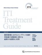 【送料無料】 ITI Treatment Guide Volume 10 / D.wismeijer 【本】