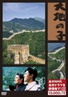 【送料無料】 大地の子 (新価格) 【DVD】
