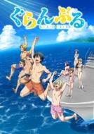 【送料無料】 ぐらんぶる DVD 4 【DVD】