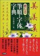 送料無料 楷行草 筆順 字体字典 辞典 江守賢治 オリジナル 辞書 通販