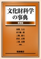 【送料無料】 文化財科学の事典 / 馬淵久夫 【辞書・辞典】