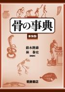 【送料無料】 骨の事典 / 鈴木隆雄 【辞書・辞典】