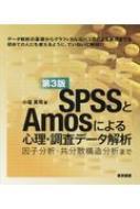 送料無料 SPSSとAmosによる心理 調査データ解析 期間限定で特別価格 小塩真司 本 第3版 ※ラッピング ※