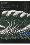 【送料無料】 日本の生花祭壇 美しい生花祭壇を製作するための基礎テクニック完全版 / 三村晴一 【本】