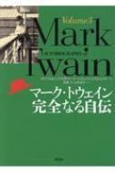 【送料無料】 マーク・トウェイン 完全なる自伝 Volume3 / カリフォルニア大学マーク・トウェインプロジェクト 【本】