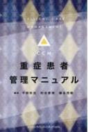 【送料無料】 重症患者管理マニュアル / 平岡栄治 【本】