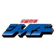 【送料無料】 宇宙刑事シャイダー Blu‐ray BOX 3<完> 【BLU-RAY DISC】