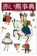 【送料無料】 赤い鳥事典 / 赤い鳥事典編集委員会 【辞書・辞典】