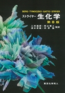 【送料無料】 ストライヤー生化学(第8版) / J.m.berg 【本】
