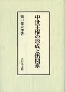 【送料無料】 中世王権の形成と摂関家 / 樋口健太郎 【本】