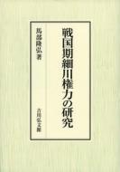 【送料無料】 戦国期細川権力の研究 / 馬部隆弘 【本】