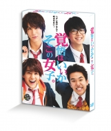 【送料無料】 ドラマ「覚悟はいいかそこの女子。」[Blu-ray] 【BLU-RAY DISC】