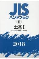 【送料無料】 JISハンドブック2018 11 / 日本規格協会 【本】