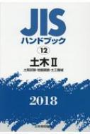 【送料無料】 JISハンドブック2018 12 / 日本規格協会 【本】