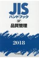 【送料無料】 JISハンドブック2018 57 / 日本規格協会 【本】
