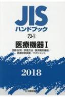 【送料無料】 JISハンドブック2018 73-1 / 日本規格協会 【本】