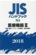 【送料無料】 JISハンドブック2018 73-3 / 日本規格協会 【本】