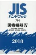 【送料無料】 JISハンドブック2018 73-4 / 日本規格協会 【本】