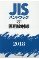 【送料無料】 JISハンドブック2018 77 / 日本規格協会 【本】