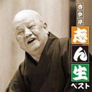 送料無料 決定盤 公式サイト : CD チープ 古今亭志ん生ベスト