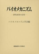 【送料無料】 バイオメカニズム 24 研究成果の活用 / バイオメカニズム学会 【本】