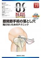 【送料無料】 膝関節手術の落とし穴 陥らないためのテクニック OS NEXUS / 宗田大 【本】