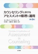 【送料無料】 カウンセリングにおけるアセスメントの原理と適用 / Susanc.whiston 【本】