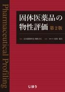【送料無料】 固体医薬品の物性評価 / 日本薬剤学会物性fg 【本】
