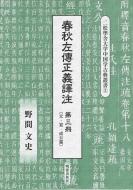【送料無料】 春秋左傳正義譯注 第三冊 / 野間文史 【全集・双書】