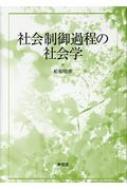 【送料無料】 社会制御過程の社会学 / 舩橋晴俊 【本】