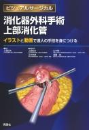 【送料無料】 消化器外科手術上部消化管 イラストと動画で手術手技を身に付ける ビジュアルサージカル / 上西紀夫 【本】