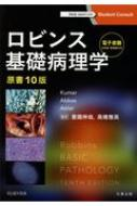 【送料無料】 ロビンス基礎病理学 電子書籍 日本語・英語版付 / Vinay Kumar 【本】