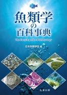 【送料無料】 魚類学の百科事典 / 日本魚類学会 【辞書・辞典】