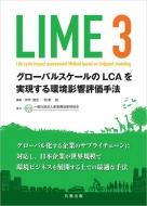 【送料無料】 LIME3 グローバルスケールのlcaを実現する環境影響評価手法 / 伊坪徳宏 【本】
