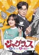 【送料無料】 ジャグラス~氷のボスに恋の魔法を~ DVD-SET2 【DVD】