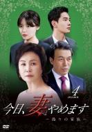 【送料無料】 今日、妻やめます~偽りの家族 DVD-BOX 4 【DVD】