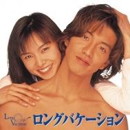 【送料無料】 ロングバケーション Blu-ray BOX 【BLU-RAY DISC】