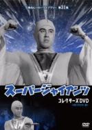 【送料無料】 劇場版 スーパージャイアンツ コレクターズDVD <HDリマスター版> 【DVD】