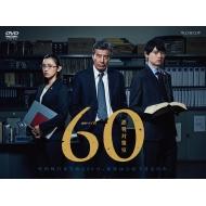 【送料無料】 連続ドラマW 60 誤判対策室 【DVD】