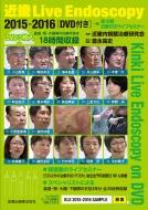 【送料無料】 近畿 Live Endoscopy 2015-2016 / 近畿内視鏡治療研究会 【本】