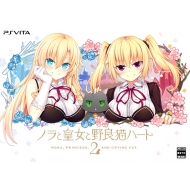 【送料無料】 Game Soft (PlayStation Vita) / 【PS Vita】ノラと皇女と野良猫ハート2 抱き枕カバー同梱版 【GAME】