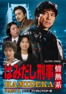 【送料無料】 はみだし刑事情熱系 PART1 コレクターズDVD <デジタルリマスター版> 【DVD】