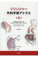 【送料無料】 ゾリンジャー外科手術アトラス 第2版 / 安達洋祐 【本】