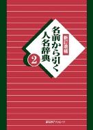 【送料無料】 名前から引く人名辞典 2 / 日外アソシエーツ 【辞書・辞典】