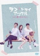 【送料無料】 ラブ・トライアングル~また君に恋をする~ DVD-SET2 【DVD】