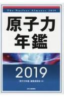 【送料無料】 原子力年鑑 2019 / 原子力年鑑編集委員会 【本】