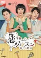 【送料無料】 恋するダルスン~幸せの靴音~DVD-BOX4 【DVD】